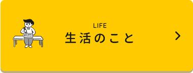 生活のこと