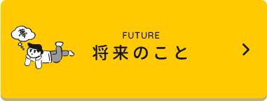 将来のこと