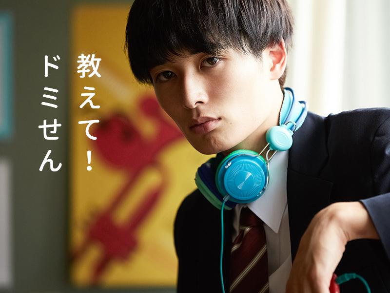 「地元で進学するか東京で進学するか迷っています。上京してよかったと思うことがあれば教えてください。」(高1/男子) | おしえて!ドミせん