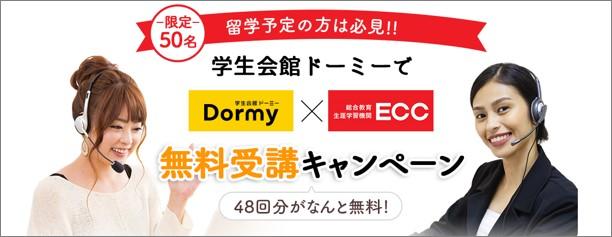 留学を検討している方必見!ドーミーにて、ECC無料受講キャンペーンを実施中!