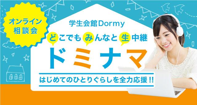 【イベント】ドーミー現地から生配信! オンライン相談会「ドミナマ」初開催。