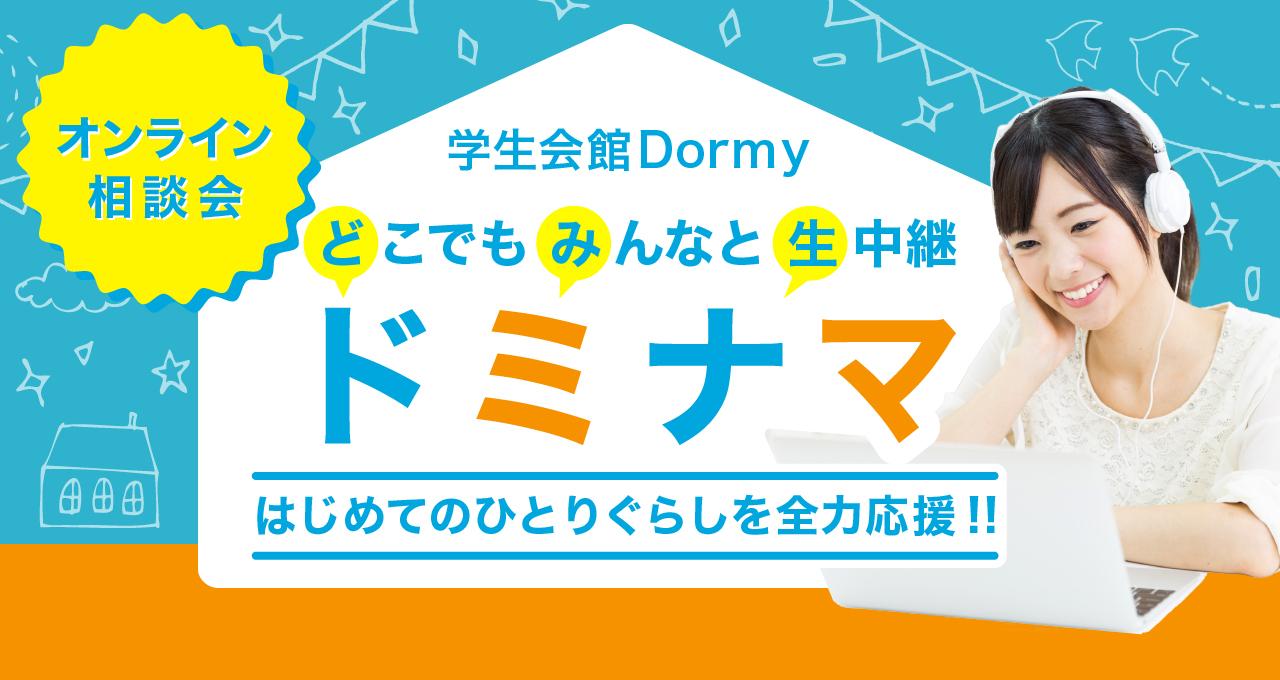 【イベント】ドーミーから生配信!オンライン相談会「ドミナマ」最新日程はこちら。(2020/1/15更新)