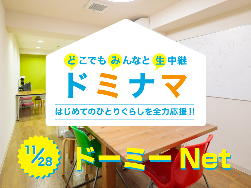 【イベント】ドーミーNet現地から生配信!オンライン相談会「ドミナマ」開催決定。