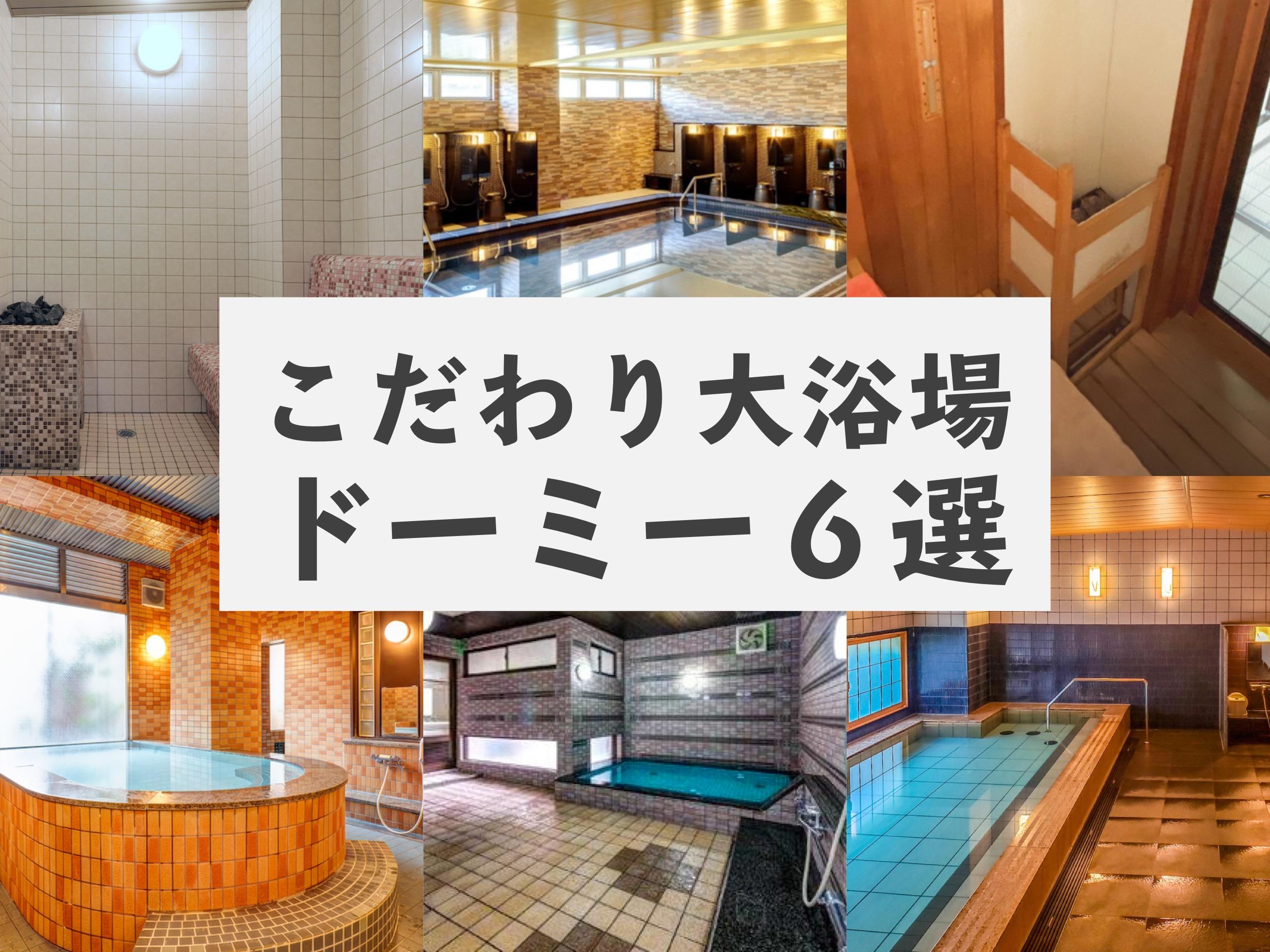 温泉気分で毎日リラックスできる♪こだわり大浴場のドーミー6選