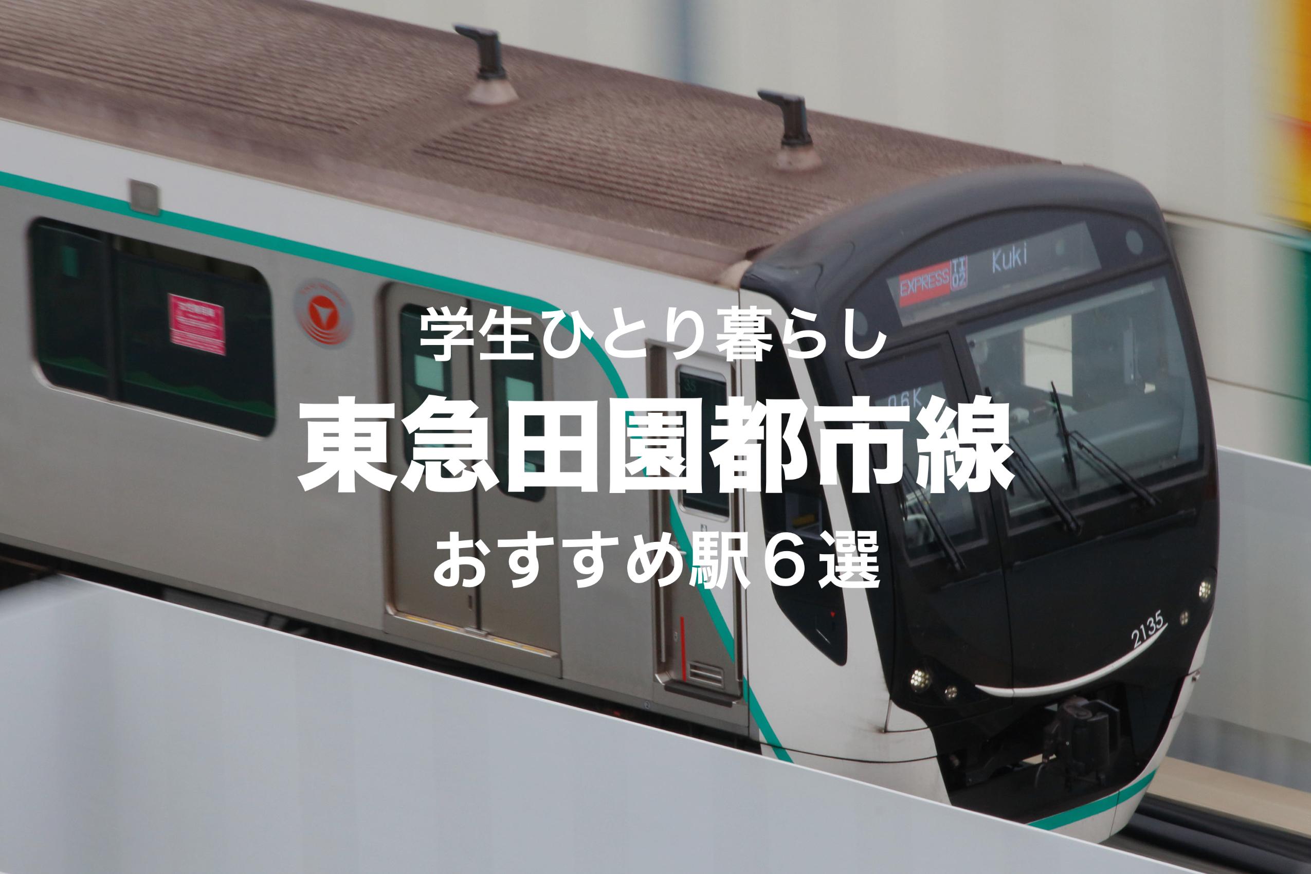 【東急田園都市線】学生ひとり暮らしにおすすめ駅6選。動画あり。