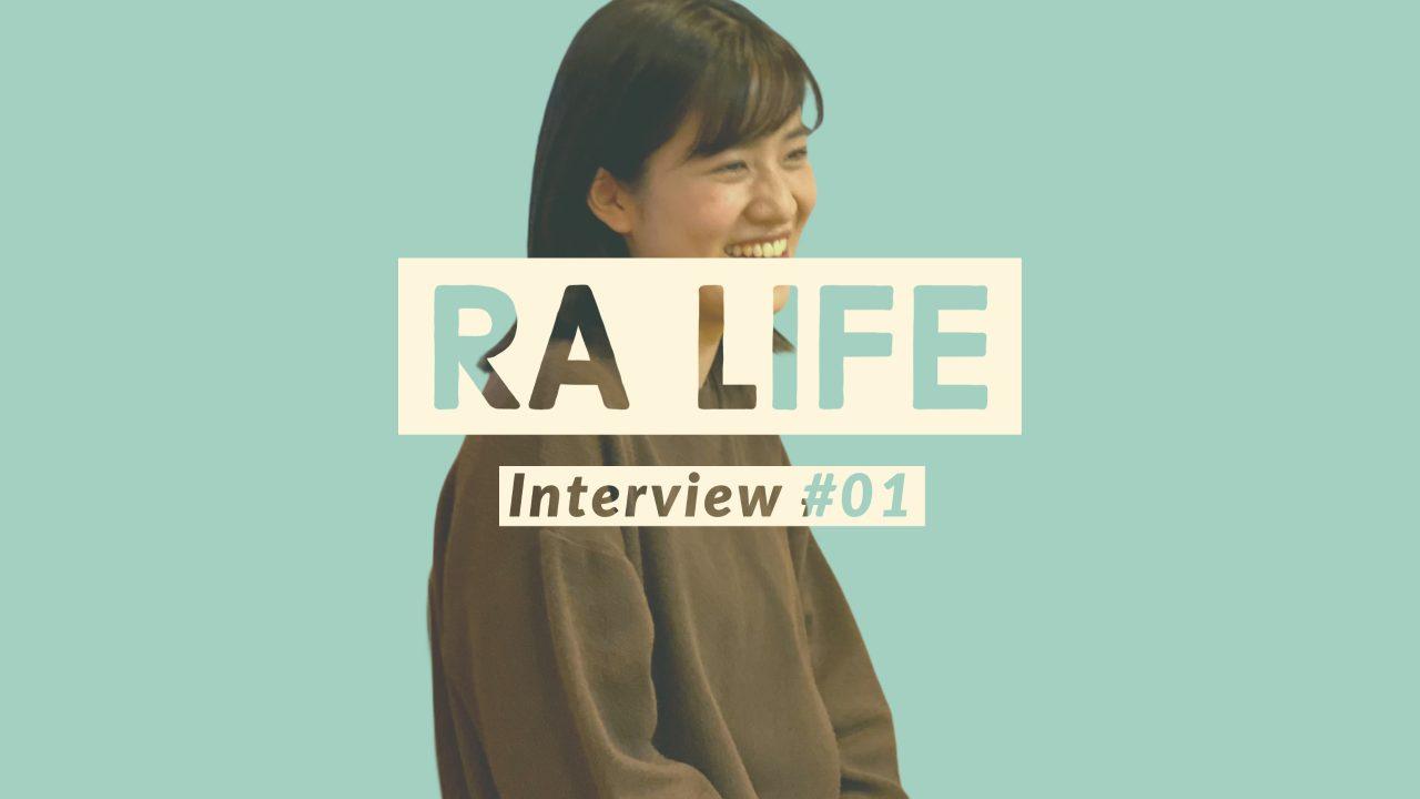 「やりがい、喜びを見つけられた。かけがえのない寮生活。」RA Life #01 愛さん