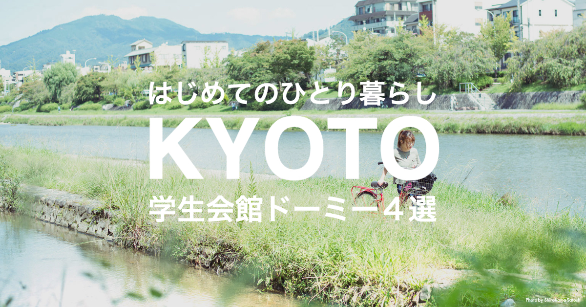 京都で学生生活をはじめるなら、抑えておきたい学生会館ドーミー4選(2021年度版)