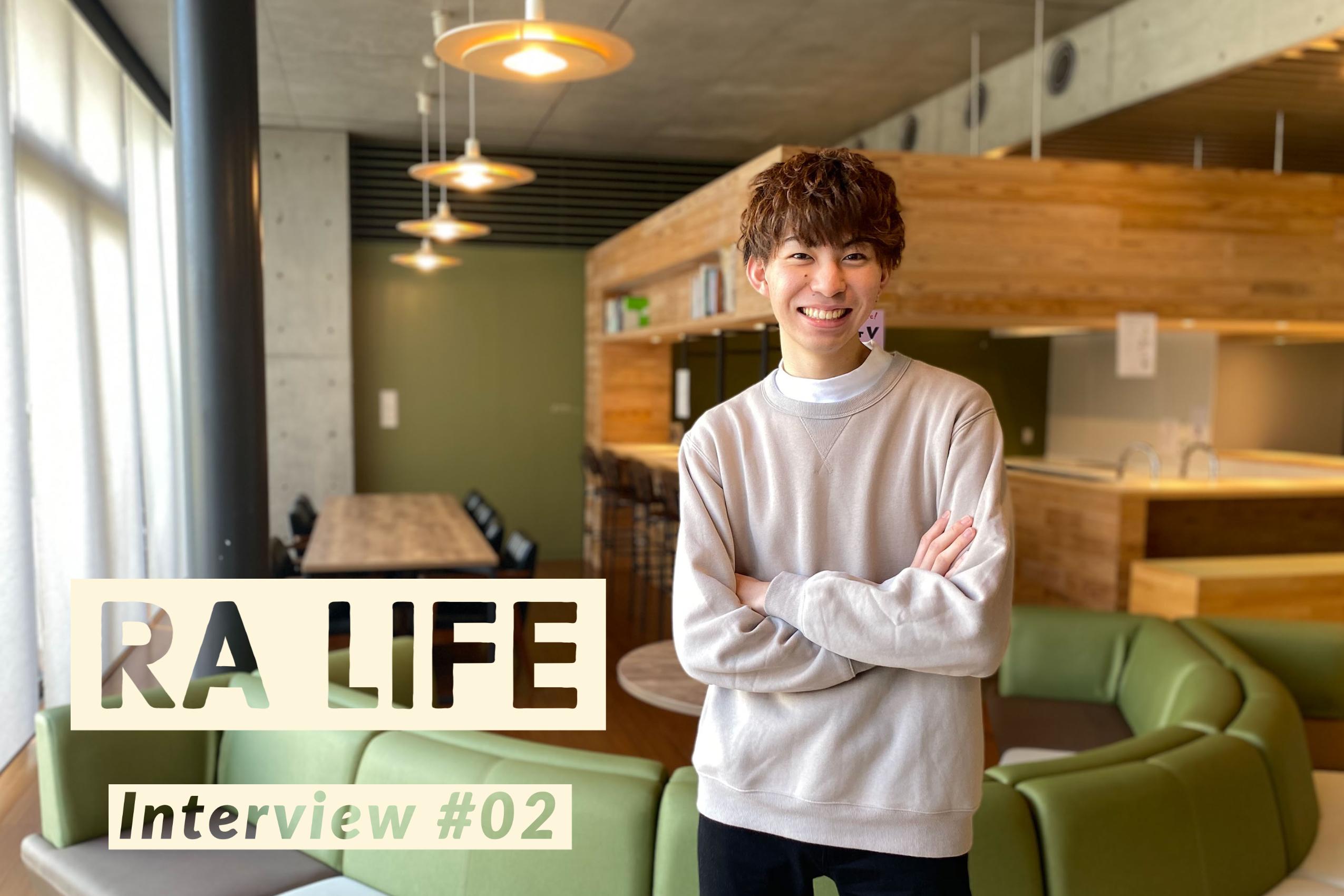 「寮生活はまるでドラマのよう。」RA Life #02 明治大学 悠翔さん