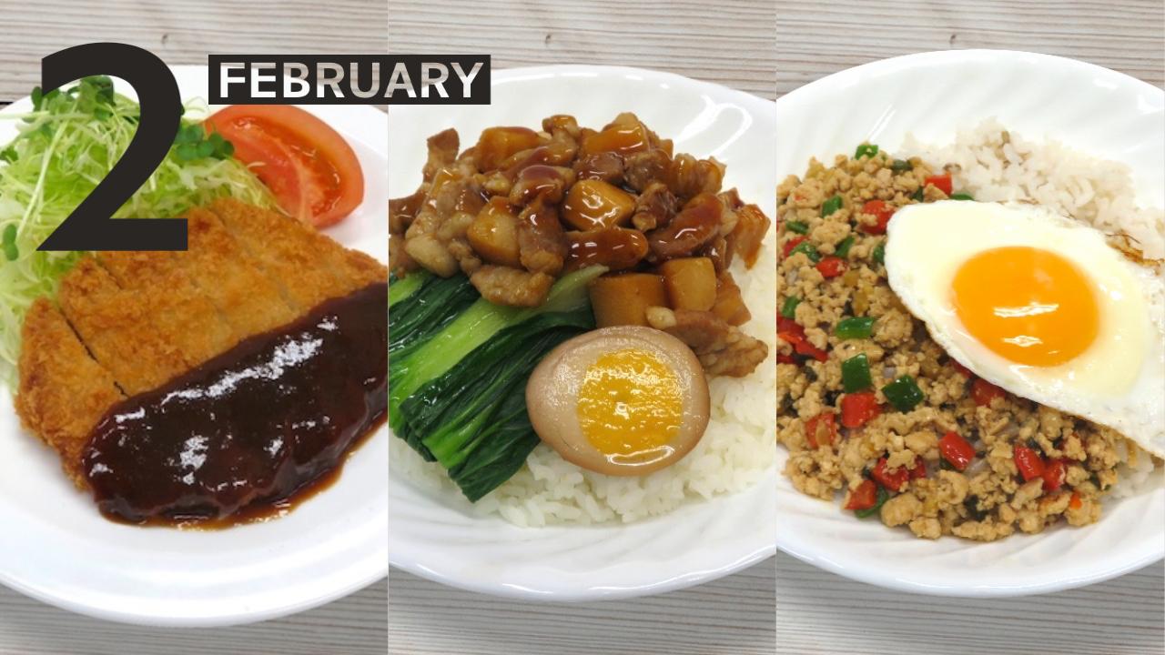 ドーミー食堂|今月のスペシャル&おすすめメニュー(2021年2月)