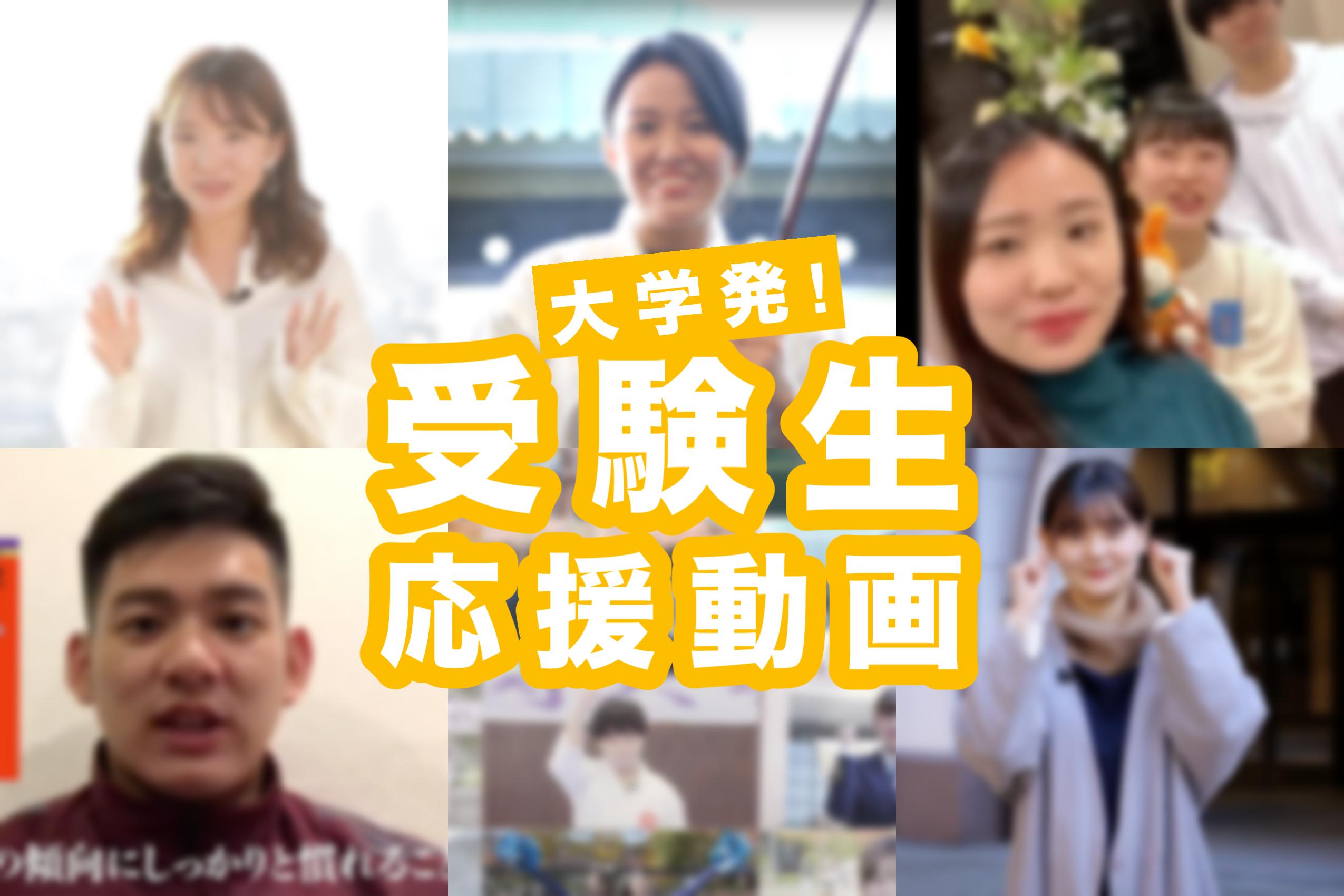 色々な大学が独自発信!受験生応援動画をまとめました【2021年度】