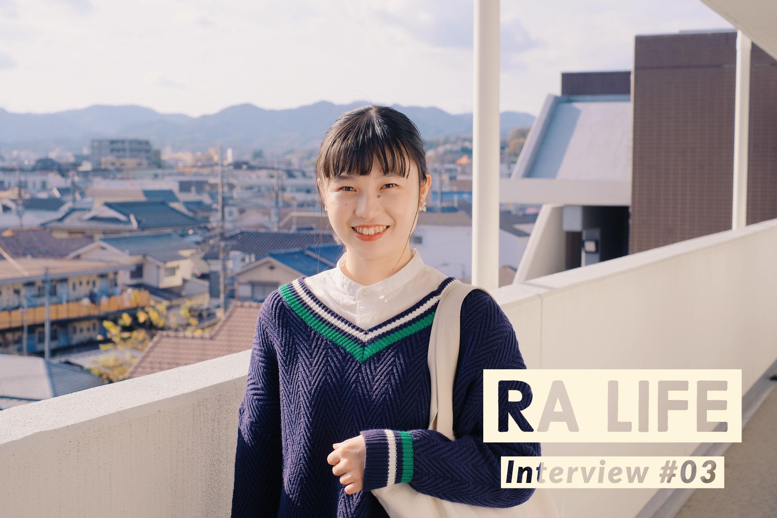「私を変えてくれた寮と仲間。」RA Life #03 法政大学 真友子さん