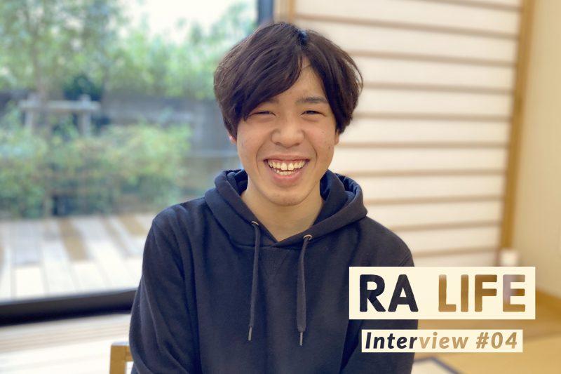 「寮は出会いと発見の宝箱。」RA Life #04/東京都市大学 工学部建築学科 光一さん