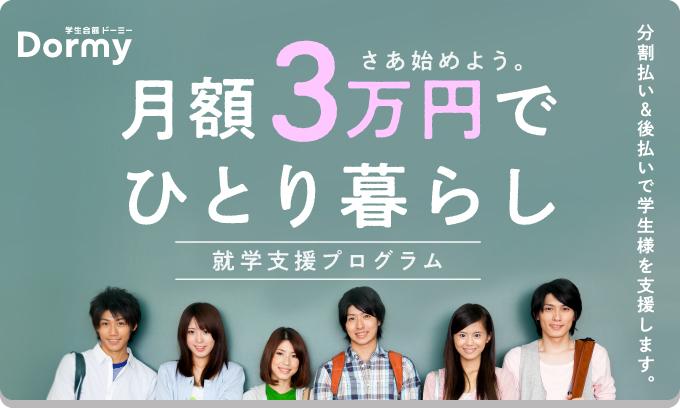 さあ始めよう。月額3万円でひとりぐらし。就学支援プログラム 分割払い&後払いで学生様を支援します。